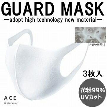 【緊急入荷】洗えるガードマスク マスク GUARD MASK ガードマスク 洗えるマスク マスク 洗える 花粉 花粉症 コロナ コロナ対策 ウレタンマスク ポリウレタンマスク 立体マスク 3Dマスク おしゃれ 白 ホワイト 3枚入 在庫あり 【5パック以上で送料無料】