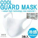 【冷感】洗えるガードマスク マスク GUARD MASK ガードマスク 洗えるマスク マスク 洗える 花粉 花粉症 コロナ コロナ対策 ウレタンマスク ポリウレタンマスク 立体マスク 3Dマスク おしゃれ 白 ホワイト 冷感 冷感マスク 3枚入 在庫あり 送料無料