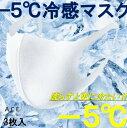 【在庫有】冷感−5度...