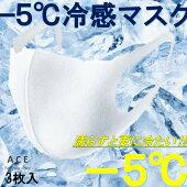 【在庫有】接触冷感マスクマスク洗えるマスクマスク洗える花粉花粉症コロナコロナ対策ウレタンマスクポリウレタンマスク立体マスク3Dマスクおしゃれ白ホワイト冷感冷感マスク3枚入