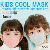【即出荷】こども用【冷感マスク】こども子ども冷感マスク洗える冷感マスクウレタンマスクこども用子ども用洗えるマスク洗えるマスク