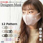【日本企画】デザイナーズマスク洗えるマスク洗えるマスクオシャレポリエステル日本マスクオシャレマスクお出かけマスク