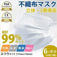 【在庫SALE】【CE/FDA取得】三重構造立体不織布マスク 6か月分 180枚入 不織布マスク マスク 立体マスク 三重構造 不織布 マスク おしゃれ 大人