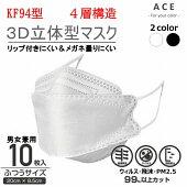 【メディアで話題】KF94型3D立体マスク4層構造不織布マスク不織布韓国マスクマスクホワイトブラック白黒KF94送料無料眼鏡曇らないリップつかない