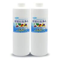 野菜の洗浄水1L×2本セット