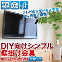 [34-50型]上下角度調節付/汎用/テレビ壁掛け金具/液晶・LED・プラズマ(ブラック)
