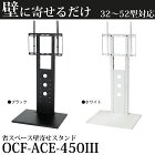 �ƥ�ӥ������32-52������б�OCF-ACE-450III�ƥ��(�վ��ƥ��)�ѥ������(TV�ܡ���/�ƥ����/TV��å�/TV�������/�ƥ�ӥܡ���/�ƥ�ӥ������/�ɴ�/�ɳݤ�/34,40,42,46,50��)��RCP��