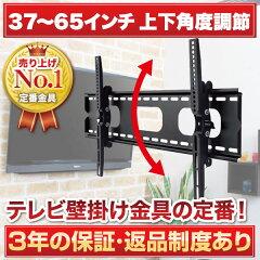 テレビ壁掛け金具 壁掛けテレビ 37-65インチ対応 上下角度調節 PLB-117M 液晶テレ…