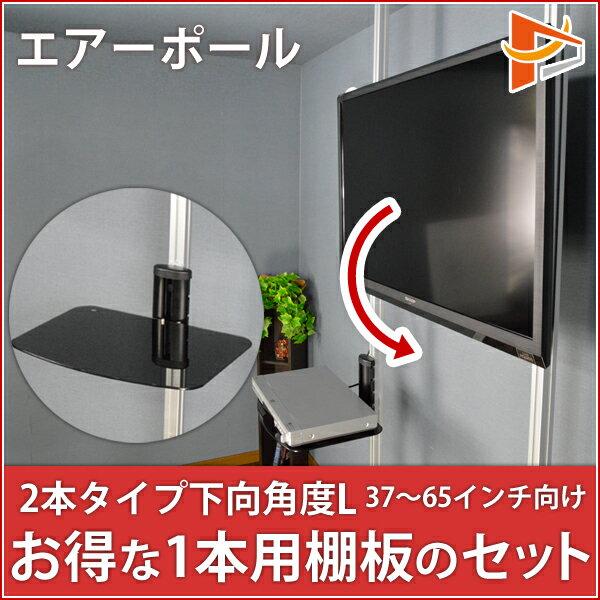 【スマホで最大25倍&最大1000円クーポン】 突っ張り棒 壁掛けテレビ 4Kテレビ対応 エアーポール 2本タイプ・下向角度Lサイズ 【1本用棚板セット】:テレビ壁掛け金具エースオブパーツ