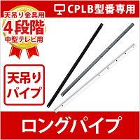 【天吊り金具オプション】テレビ天吊り金具ロングパイプブラック-CPLB-ACE-LP-B