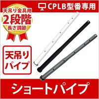 【天吊り金具オプション】テレビ天吊り金具ショートパイプブラック-CPLB-ACE-ST-B