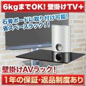 【最大1000円クーポン】 テレビの壁掛けには 壁掛けのAVラックを! 壁掛けラック(6kgまでOK) シェルフ - DRS-ACE-101