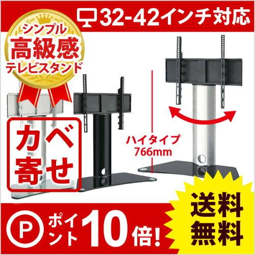 テレビスタンド TVスタンド 32-42インチ対応 DS-ACE-102...