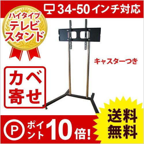 テレビスタンド TVスタンド キャスター付き 34-50インチ...