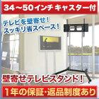 [34-50型]テレビスタンド/汎用/液晶・LED・プラズマ/ハイ・タイプテレビラック