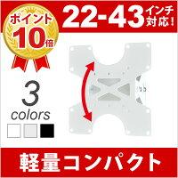 [26-37型]上下角度調節付/テレビ壁掛け金具/液晶/VESA(75×75、100×100、200×100、200×200mm)(ブラック)