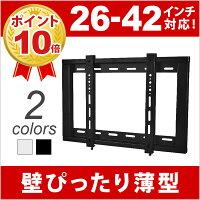 [26-32型]汎用/テレビ壁掛け金具/液晶・LED・プラズマ(ブラック)