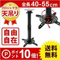 汎用/プロジェクター天吊り金具/パイプ40-55cm(シルバー)