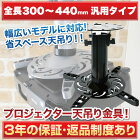 汎用/プロジェクター天吊り金具/パイプ30-44cm(ホワイト)
