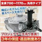 汎用/プロジェクター天吊り金具/パイプ70-117cm(ホワイト)