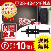 スピーカー付きテレビ壁掛け金具23-42インチ対応角度固定タイプSPK-TPS-2S液晶テレビを壁掛けに(テレビ壁掛金具/金具/24型,26型,30型,32型,36型,37型,40型,42型)