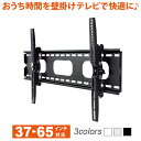 【DIY応援価格】 37-65インチ対応 テレビ壁掛け金具 ...