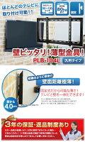 [50-70型]汎用/テレビ壁掛け金具/液晶・LED・プラズマ(ブラック)