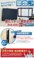 #レビューで送料無料に10倍P確定最大15倍P#【34〜50型対応】汎用テレビ壁掛け金具角度固定薄型ブラック-PLB-ACE-104MB