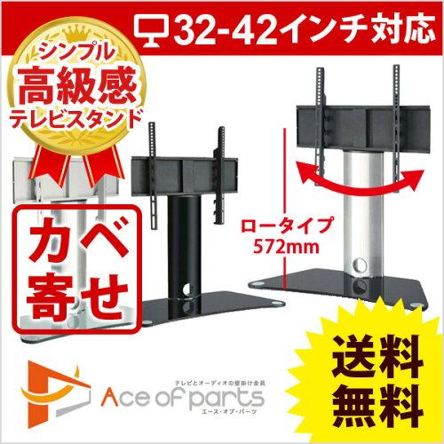 テレビスタンド TVスタンド 32-42インチ対応 DS-ACE-101...