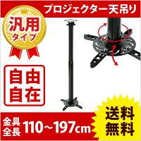 汎用/プロジェクター天吊り金具/パイプ110-197cm(ホワイト)