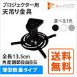 【最大1000円クーポン】 プロジェクター天吊り金具 パイプ長さ 13.5cm PRM-PR05S プロジェクターを天吊りに