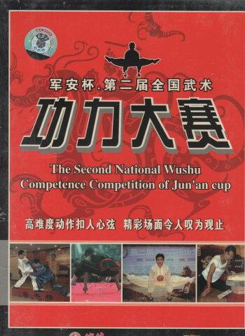 『軍安杯 第二届全国武術功力大賽 DVD6本』【中国語 音声・字幕/英語 字幕】