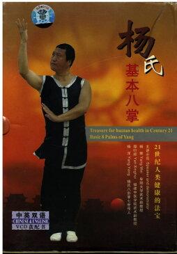 楊維21世紀人類健康的法宝『 楊氏基本八掌 』 VCD1枚+解説書付 [中国語音声]