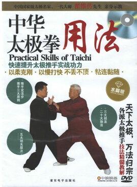 『中華太極拳 用法』DVD(中国語音声&字幕・日本語字幕なし)