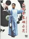 王二平 太極拳基礎示範(DVD4枚組・中国語音声)