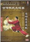 陳小旺「世伝陳式太極拳 内功拳学闡微」DVD3枚組