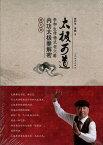 太極可道 - 李和生伝楊式老六路内功 太極拳解密【中国語】(解説DVD付)