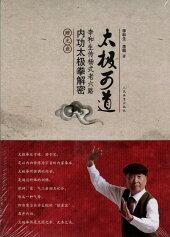 楊式太極拳小架与技術【中国語】(解説DVD付)