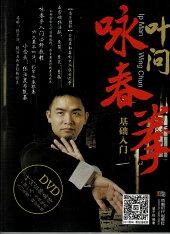 中国武術段位制教程シリーズ自衛防身術(解説DVD付き・中国語)