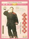 喬松茂 武氏太極武氏太極拳DVD(2枚組)