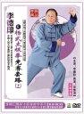 李徳印楊式太極拳競技套路DVD(2枚組)