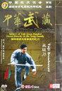 傅声遠・傅清泉 嫡伝楊家太極拳太極刀DVD(1枚組)