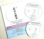 中国武術段位制シリーズ教程武式太極拳DVD付き