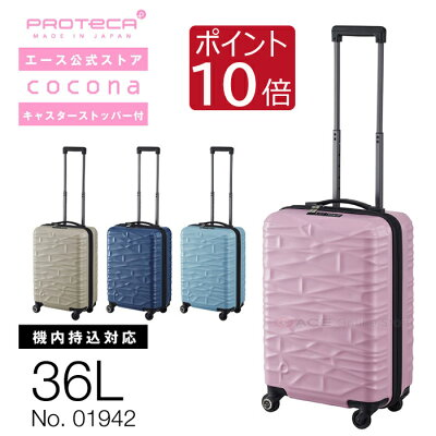 人気のかわいいスーツケースおすすめPROTECA ココナ