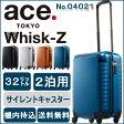 スーツケース エース ace. ウィスクZ  ポイント10倍 送料無料  32リットル☆機内持込サイズ☆2泊程度のご旅行向きスーツケース 04021