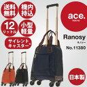 キャリーケース 日本製 小型・軽量 ace. ラノシー 送料無料 ポイ...