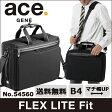 ビジネスバッグ ace. エース 送料無料 エースジーン ポイント10倍 フレックスライト フィット 通勤〜出張におすすめ!B4サイズ 2気室 マチ幅UP機能で荷物が増えても安心。  54560