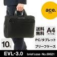 ビジネスバッグ メンズ エース ポイント10倍 送料無料 ace. EVL-3.0 エースジーン 最新モデル 毎日の通勤に A4サイズ PC対応 1気室 ブリーフケース コーデュラ バリスティック 59521