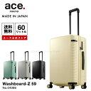 スーツケース Mサイズ エース/ace. ウォッシュボードZ 60リットル 日本製 キャスターストッパー搭載 キャリーバッグ キャリーケース 04066