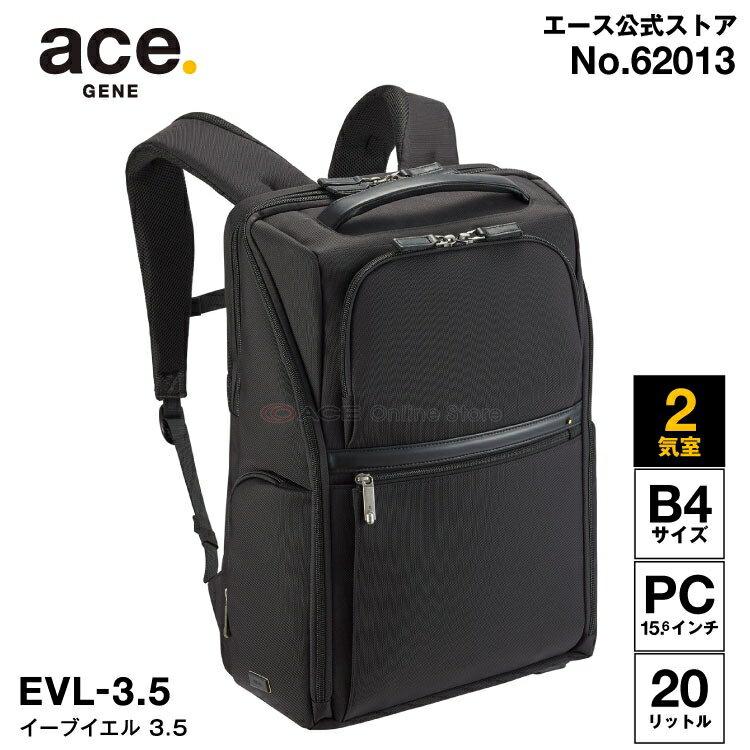 48ded2a9958c リュックサック メンズ ビジネス 大容量 エース ジーン レーベル ace. EVL-3.5 20リットル 2気室/B4サイズ  15インチPC·タブレット対応 通勤バッグ バックパック ...